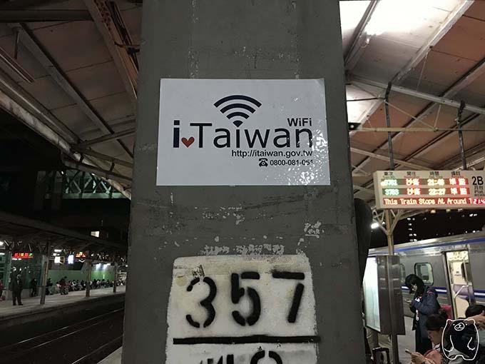 構内にあるiTaiwanの看板