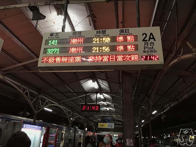 火車の到着を待つ