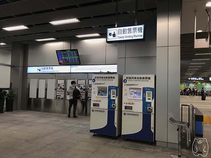 高雄から台南への行き方|自動チケット販売機