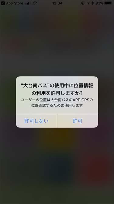 大台南公車の位置情報の使用許可を行う