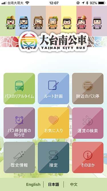 大台南公車のトップ画面