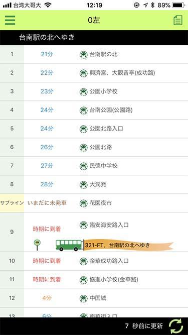 大台南公車