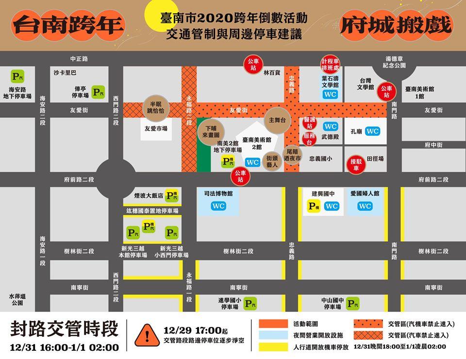 台南跨年 府城搬戲 交通アクセス