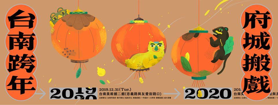 2020 台南跨年 府城搬戲