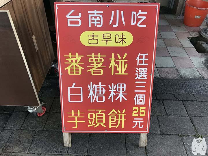 阿田番薯椪|メニュー