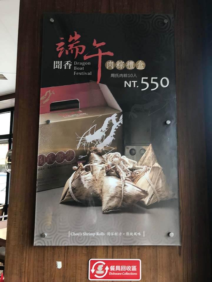 周氏蝦捲|端午用の肉粽