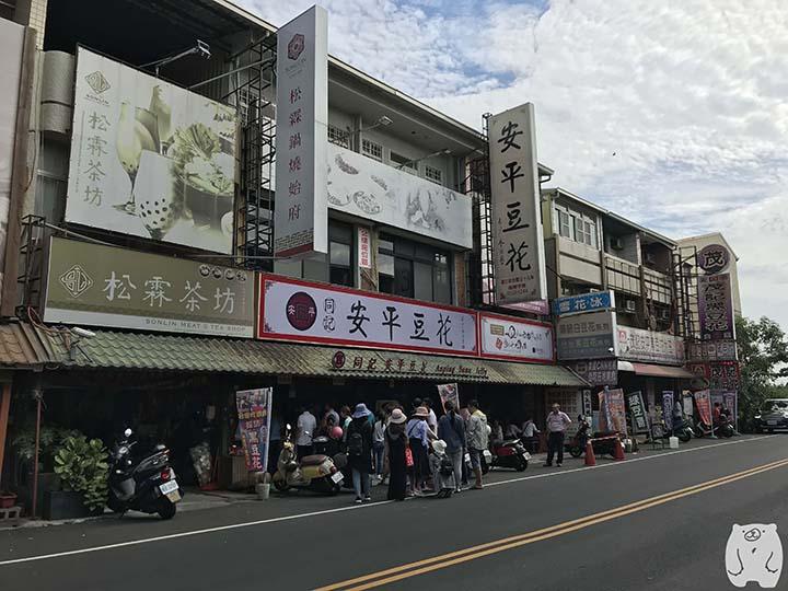 同記安平豆花|お店の看板