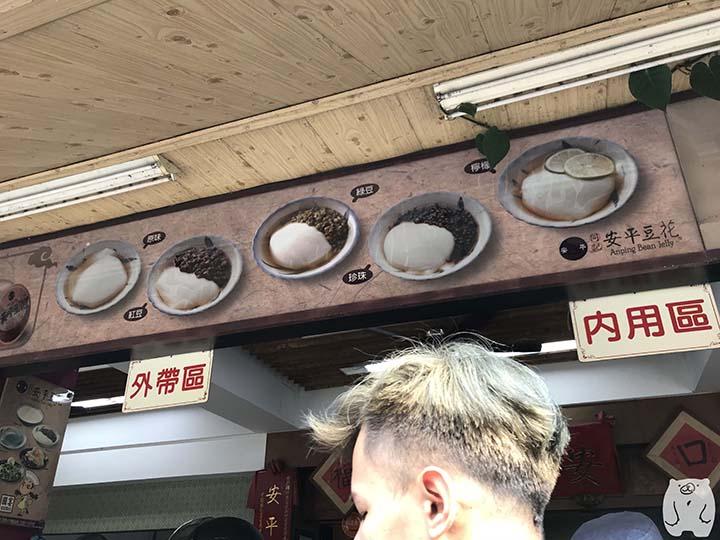 同記安平豆花|豆花のトッピングの種類