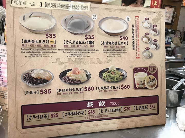 同記安平豆花|メニューと値段