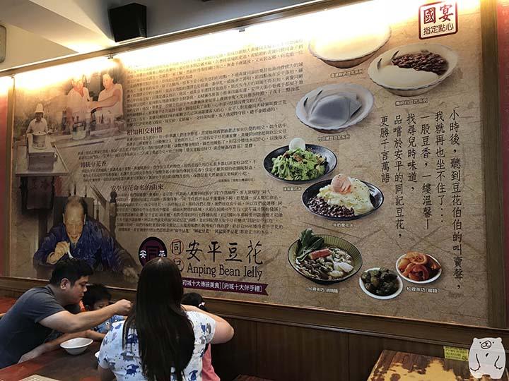 壁に描かれた同記安平豆花の紹介