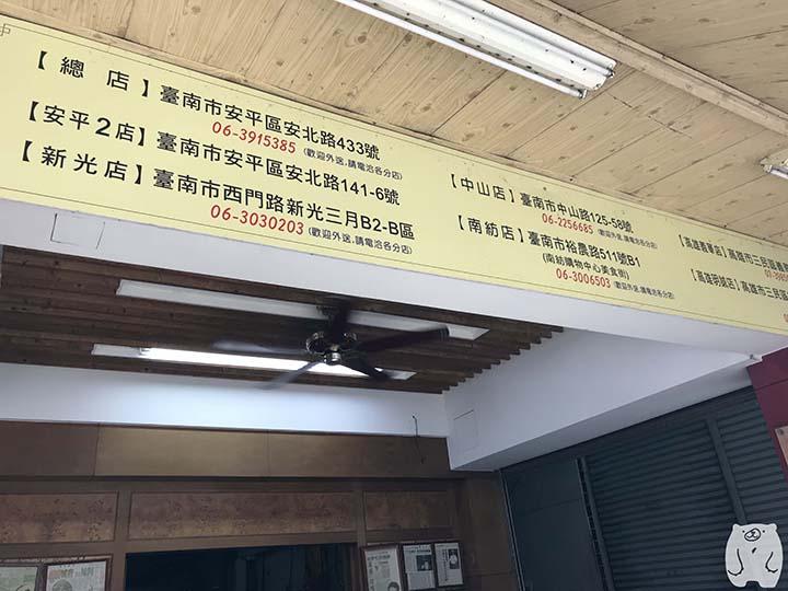 同記安平豆花|支店