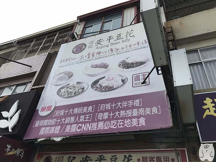 同記安平豆花|受賞歴