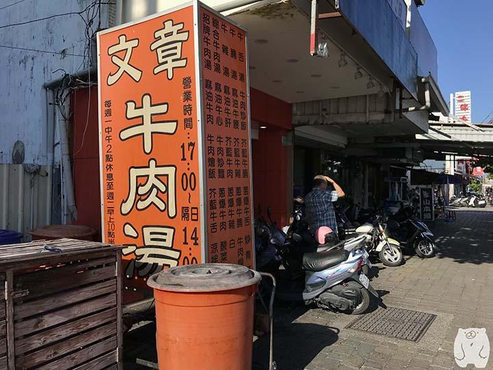 文章牛肉湯|オレンジ色の看板