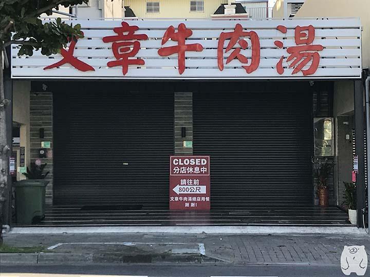 文章牛肉湯|新店の外観