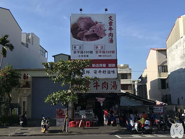 文章牛肉湯|老店の外観