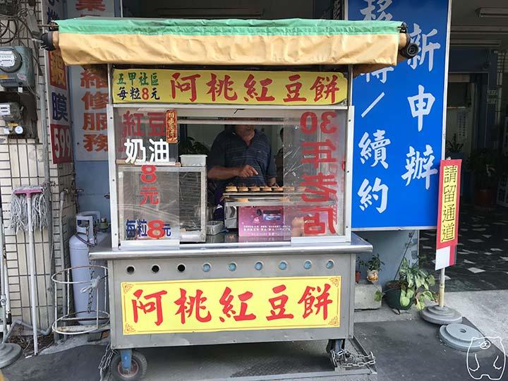 阿桃紅豆餅|お店の外観