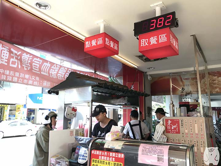 東洲黑糖奶舖の注文方法