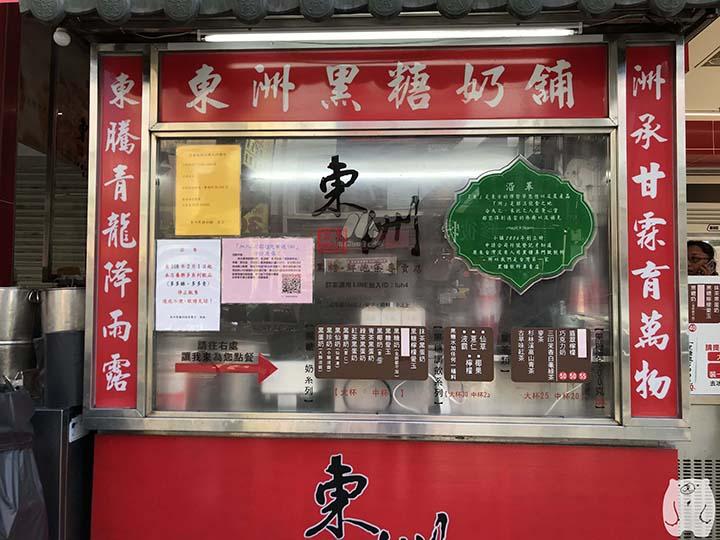 東洲黑糖奶舖の外観