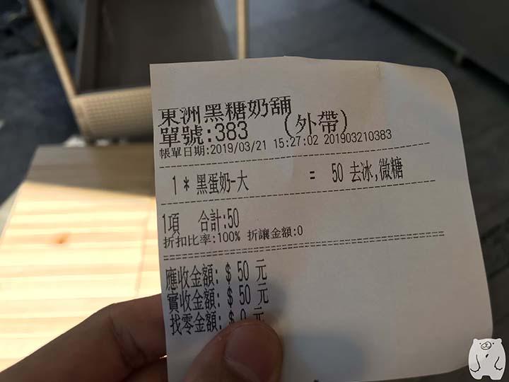 東洲黑糖奶舖|注文内容