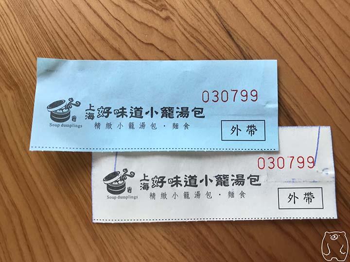 上海好味道小籠湯包|注文控え