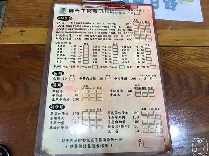 劉哥牛肉湯|注文票