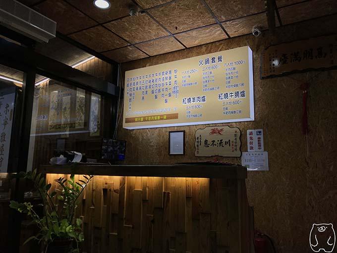 劉哥牛肉湯|カウンター
