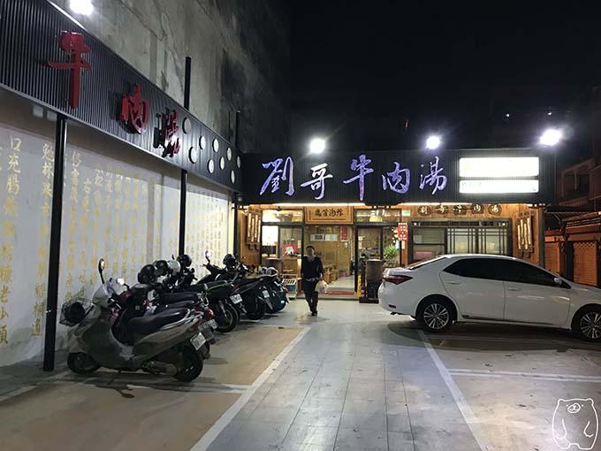 劉哥牛肉湯|駐車場