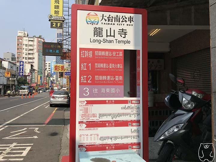 新鮮牛肉湯|近くのバス停
