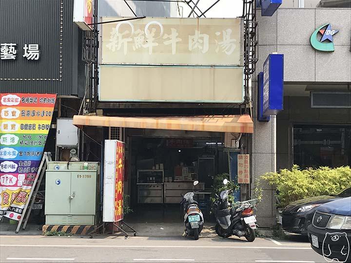 新鮮牛肉湯|店舗の外観