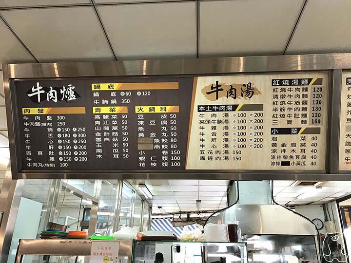 億哥牛肉湯 メニュー(牛肉鍋と牛肉湯)
