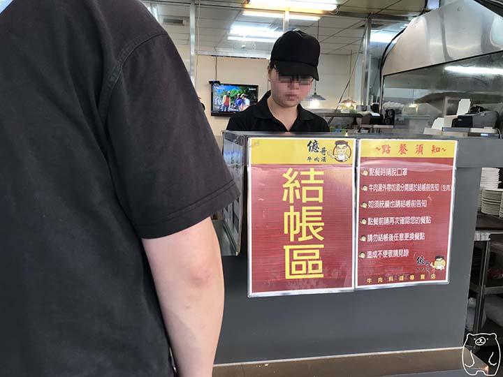 億哥牛肉湯 注文する