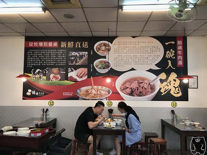 億哥牛肉湯 店内の看板