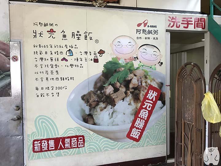 阿憨鹹粥|狀元魚燥飯
