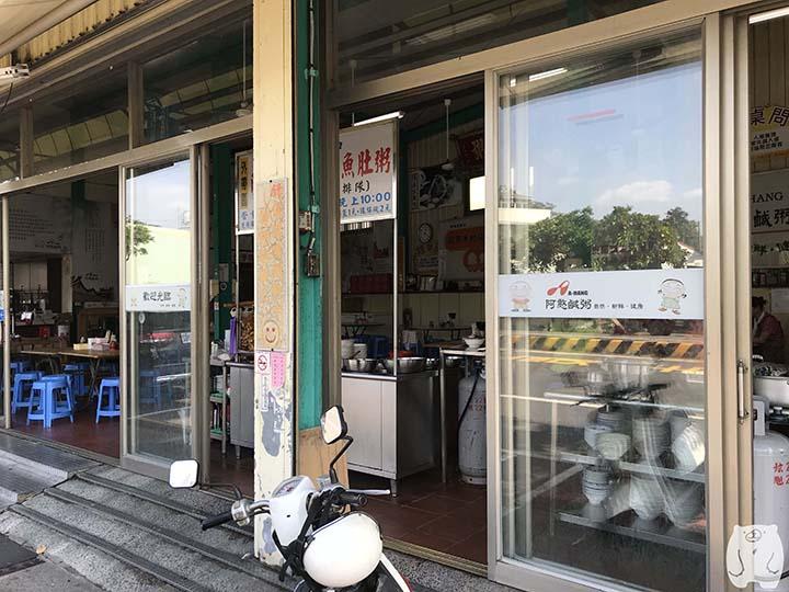 阿憨鹹粥|お店の入口