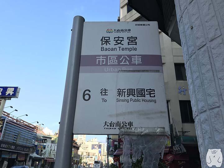 阿村第二代牛肉湯の最寄のバス停