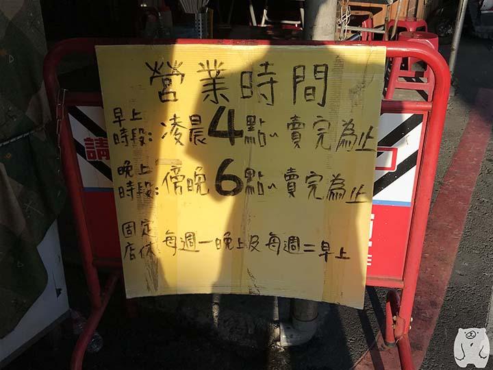 阿村第二代牛肉湯の営業時間