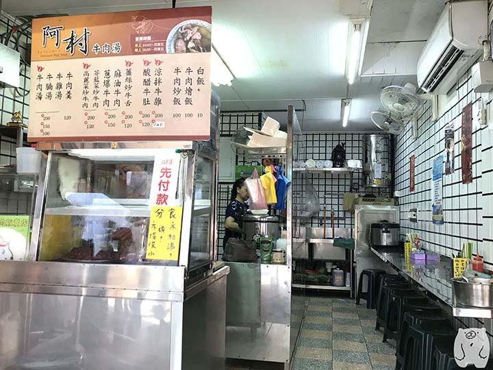 阿村第二代牛肉湯|店内の席