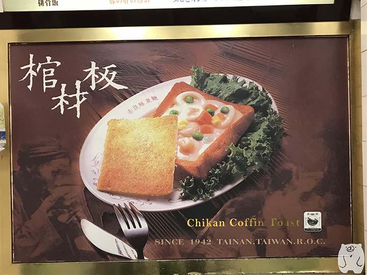 赤崁點心店|看板料理の棺材板