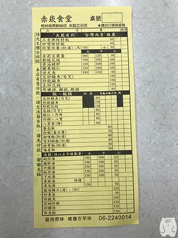 注文票に数量を記載する