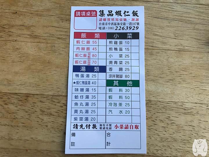 集品蝦仁飯|テーブル番号と注文したい数量を記載する