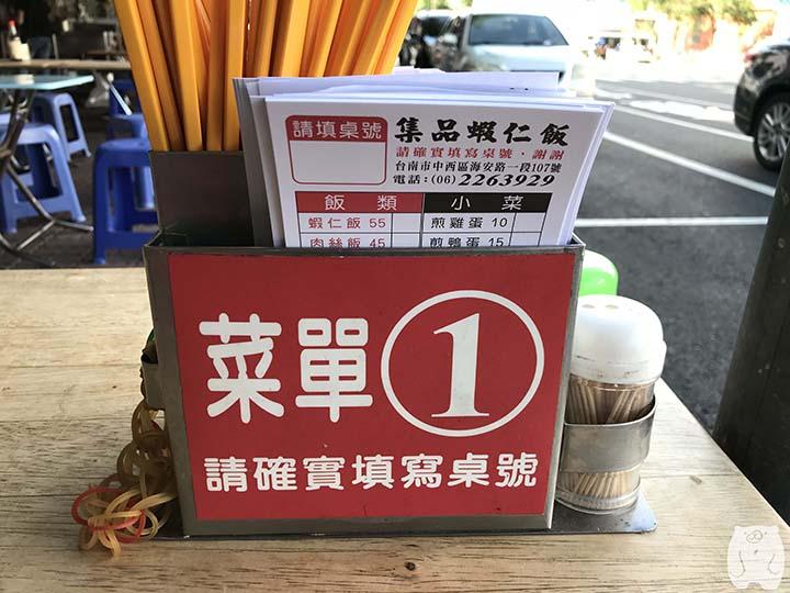 集品蝦仁飯|テーブルの上にある注文票