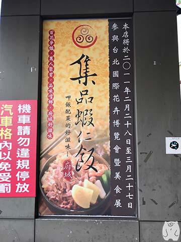 集品蝦仁飯|台北美食展