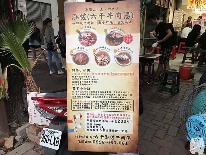 六千牛肉湯の牛肉湯の特徴
