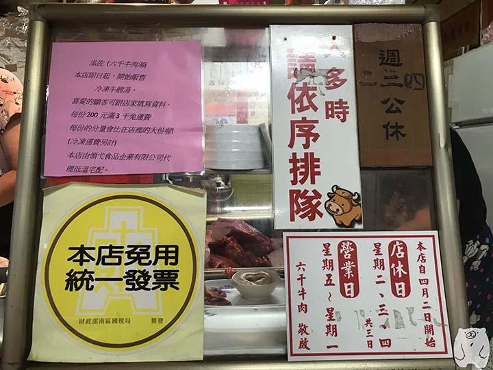 六千牛肉湯の営業日や定休日情報