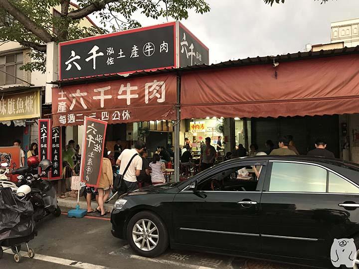 六千牛肉湯|お店の外観