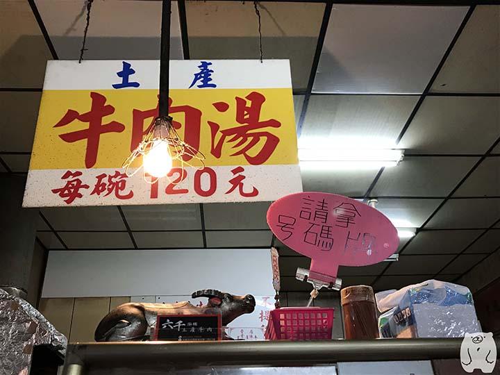六千牛肉湯|カウンター