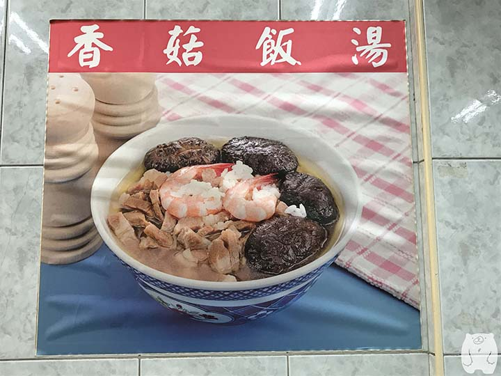 石精臼蚵仔煎の香菇飯湯