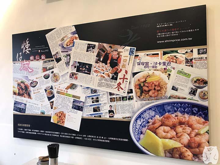 矮仔成蝦仁飯|メディアの紹介履歴