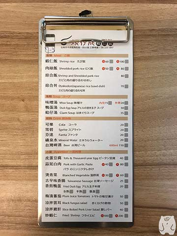 矮仔成蝦仁飯の注文方法|頼みたい料理を記載する