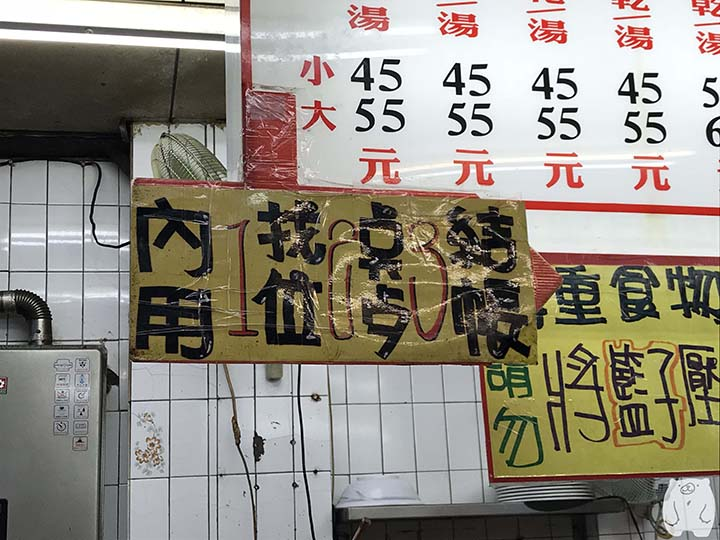 小杜意麵|店内での飲食手順(內用)